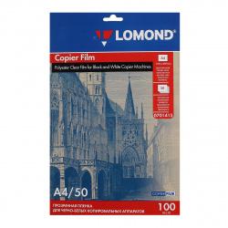 Пленка Lomond 100/A4/10 для ч/б коп.ап прозрачная 0701411