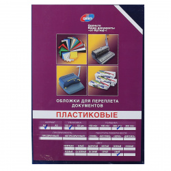 Обложки для переплета пластик A4, PVC, синие, 200мкм, (1/100)