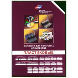 Обложки для переплета пластик A4, PVC, зеленый, 200мкм, (1/100)