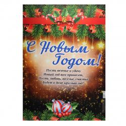 Плакат прямоуг 480*670мм С Новым годом! Миленд 10-01-0202