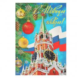 Плакат прямоуг 490*690мм С Новым годом! Русский дизайн 32272
