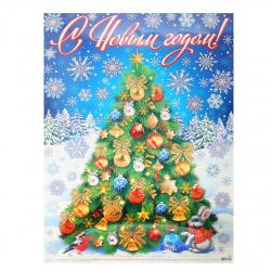 Плакат прямоуг 499*691мм С Новым годом! Мир открыток 0-02-5054А