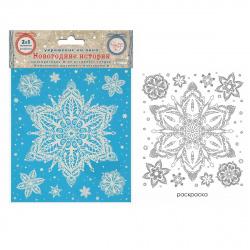 Наклейка фигурная Зимний узор 155*175мм, многоразовые, раскраска Феникс-Презент 81498