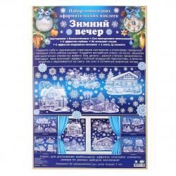 Наклейка фигурная пластизоль 33*49см Зимний вечер Мир открыток 8-30-5014А 2 листа