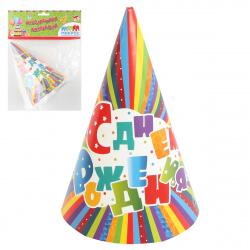 Колпак С Днем рождения Яркий 18см картон набор 6шт Микрос Ч16826
