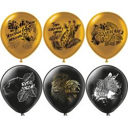 Шар воздушный латекс, 30см, рисунок, цвет ассорти, 25шт Сафари Микрос Ч43593