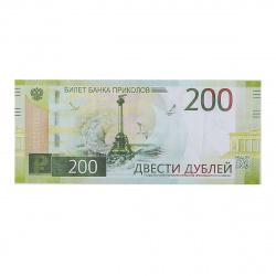 Шуточные деньги 200 дублей Миленд 9-51-0019