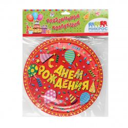 Тарелка картон 23см 6шт С Днем Рождения красная Микрос Ч06596