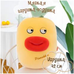Подушка-игрушка Ananas 42см, полиэстер, холлофайбер КОКОС 211367