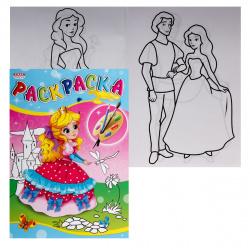 Раскраска А5 4л Проф-Пресс Удивительные раскраски Очаровательная принцесса Р-2727
