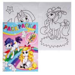 Раскраска А5 4л Проф-Пресс Удивительные раскраски Пони и радуга Р-2726