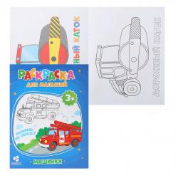 Раскраска А5 6л Геодом Раскраска для малышей Раскрась по образцу Машинки