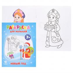 Раскраска А5 6л Геодом Раскраска для малышей Раскрась по образцу Новый год