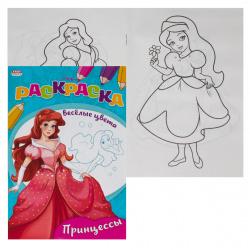 Раскраска А5 8л Проф-Пресс Веселые цвета Принцессы 08-3340