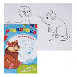 Раскраска А5 8л Проф-Пресс Веселые цвета В мире животных 08-3346