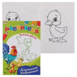 Раскраска А5 8л Проф-Пресс Веселые цвета Домашние животные 08-3343