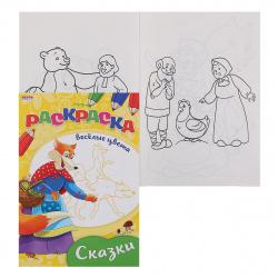 Раскраска А5 8л Проф-Пресс Веселые цвета Сказки 08-3347