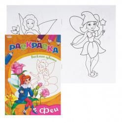 Раскраска А5, 8л Проф-Пресс Веселые цвета Феи 08-3341
