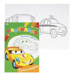 Раскраска А5, 8л Проф-Пресс Веселые цвета Транспорт 08-3342
