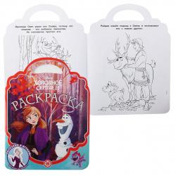 Раскраска А5+ 8л Эгмонт Раскраска-сумочка Disney Холодное сердце 2 РСУ 2101