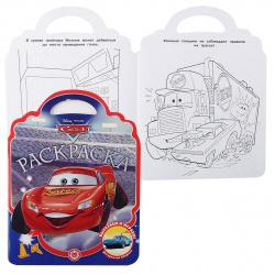 Раскраска А5+ 8л Эгмонт Раскраска-сумочка Тачки РСУ 2107