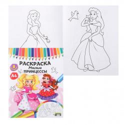 Раскраска А4 4л Проф-Пресс Милые принцессы Р-4534