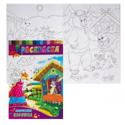 Раскраска А4 4л Проф-Пресс Для малышей Заюшкина избушка Р-0142