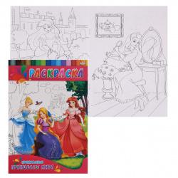 Раскраска А4 4л Проф-Пресс Для малышей Прекрасные принцессы мира Р-0147