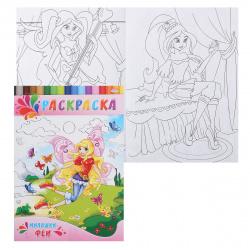 Раскраска А4 4л Проф-Пресс Для малышей Милашки-феи Р-0150