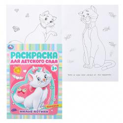Раскраска А4 4л Проф-Пресс Для малышей Юные феи Р-0140