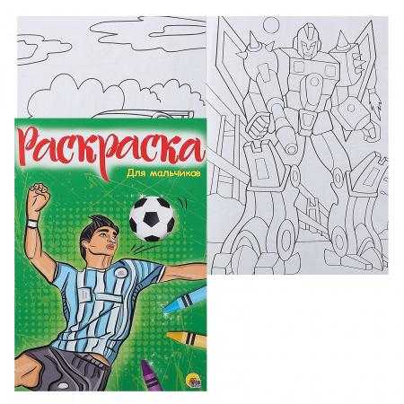 Раскраска А4 8л Проф-Пресс Раскраска для мальчиков В мире ...