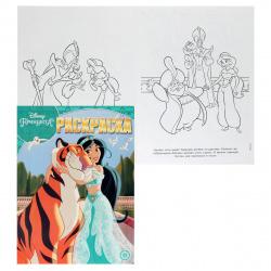 Раскраска А4 8л Эгмонт Волшебная раскраска Disney Принцесса Жасмин РК 1911