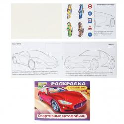 Раскраска с наклейками А5 4л Hatber Спортивные автомобили 04Р5н_03629