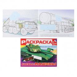 Раскраска с наклейками А5 8л Hatber Для мальчиков Боевые машины 8Рц5н_19000