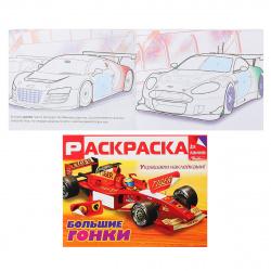 Раскраска с наклейками А5 8л Hatber Для мальчиков Большие гонки 8Рц5н_19001