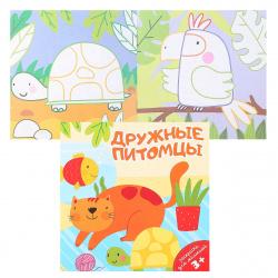 Раскраска с цветным контуром А6 4л Феникс Для малышей Дружные питомцы 49814
