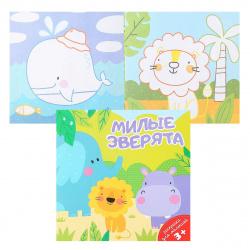 Раскраска с цветным контуром А6 4л Феникс Для малышей Милые зверята 49817