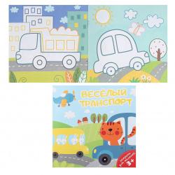 Раскраска с цветным контуром А6 4л Феникс Для малышей Веселый транспорт 49816