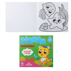 Раскраска водой А4, 3л Издательство Геодом Для малышей Веселый гепард