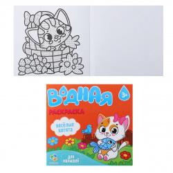 Раскраска водой А4, 3л Издательство Геодом Для малышей Веселые котята