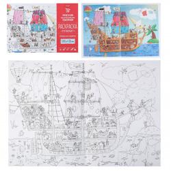 Раскраска настенная 41*58 Hatber Пиратский корабль Рп2_18480