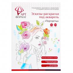Раскраска-эскиз А4 10л АртФормат Портреты AF13-043-03