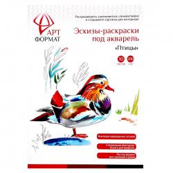 Раскраска-эскиз А4 10л АртФормат Птицы AF13-043-07