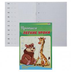 Прописи А5 4л Проф-Пресс Легкие уроки Математические прописи ПР-3521