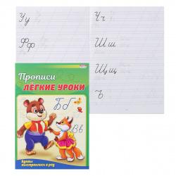 Прописи А5 4л Проф-Пресс Легкие уроки Буквы выстроились в ряд ПР-3520