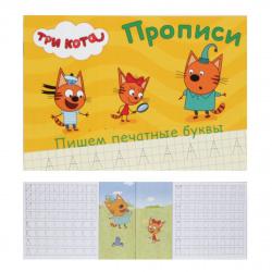 Прописи А5 4л Проф-Пресс Три кота Пишем печатные буквы