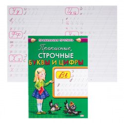 Прописи А5, 8л Прописные, строчные буквы и цифры Правильная пропись Проф-Пресс ПР-2998