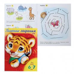 Книжка развивающая А5 8л Hatber Полезные задания Тигренок для 6-7 лет 08Рц5_11019