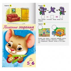 Книжка развивающая А5 8л Hatber Полезные задания Лисенок для детей 3-4лет 8Кц5_11016