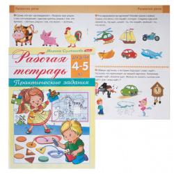 Книжка развивающая А5 8л Hatber Рабочая тетрадь Для детей 4-5лет 8Кц5_15689